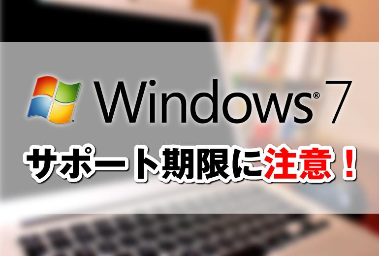 Windowsのサポート期限にご注意ください